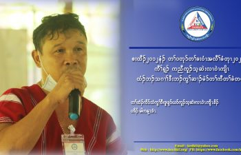 Image for Interview, Head of Karen Education and Culture Department, Doo Pla Ya District – P'Doh Mahn Kennedy