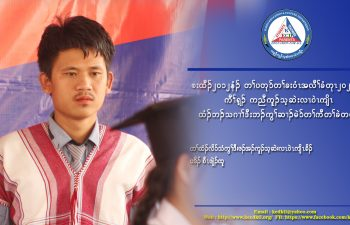 Image for Interview, Head of Karen Education and Culture Department, Hpa-An District (P'Doh Saw Pleh Htoo)